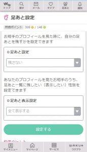 ワクワクメール 足あと設定変更 (4)