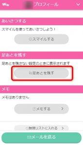 ワクワクメール 足あと設定変更 (5)