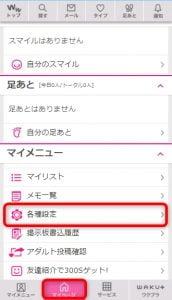 ワクワクメール プロフ検索設定 (2)
