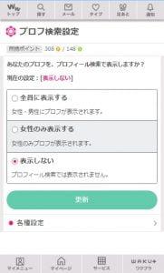 ワクワクメール プロフ検索設定 (4)
